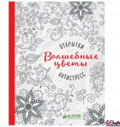 Magic Flowers - 2016 - Clever - Russian