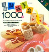 1000 Children's Shoes, Socks, and Gloves - Jan 2008 - Shenzhen City Cultural Development Co - Nanhai Publishing Company - Chinese