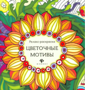 Floral motifs - 2016 - March Raytses - Phoenix - Russian