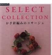 Crocheted Corsage - Asahi Original 749 Select Collection - 2017 - Applemints - Japanese